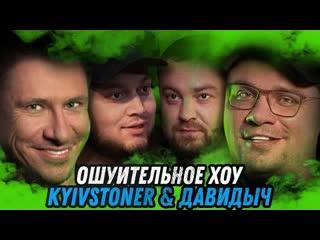 """Kyivstoner, Эрик Давидыч, Гарик Харламов и Тимур Батрутдинов в """"Ошуительное Хоу"""""""