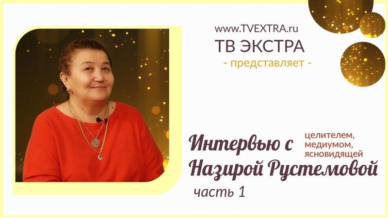 Интервью Назира РУСТЕМОВА медиум целитель Часть 1