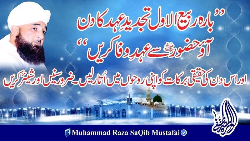 12 Rabi ul Awal Tajdeed e Ehad Ka Din Hai Aao HUZOOR Se Muhammad Raza SaQib Mustafai