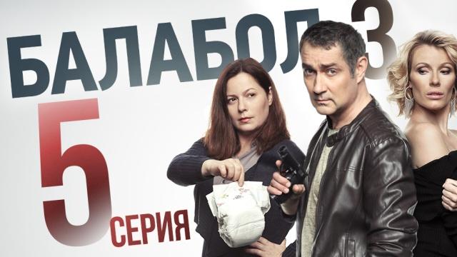Балабол 3 сезон 5 серия из 16 Эфир 06 09 2019