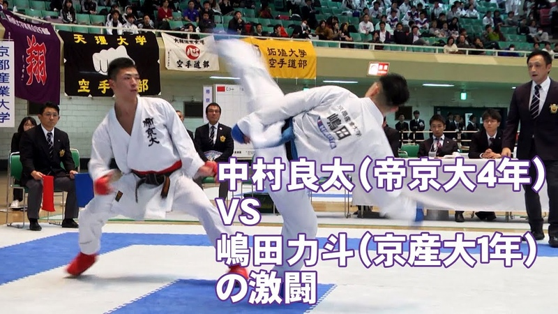 第62回全日本大学空手道選手権大会 -62nd All Japan University Karatedo Championships [Trailer]
