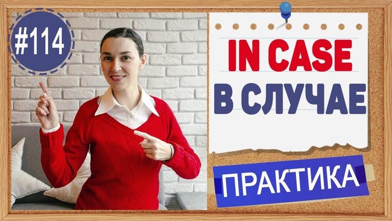 Практика 114 In case - На свякий случай | условные предложения в английском | Практика английский