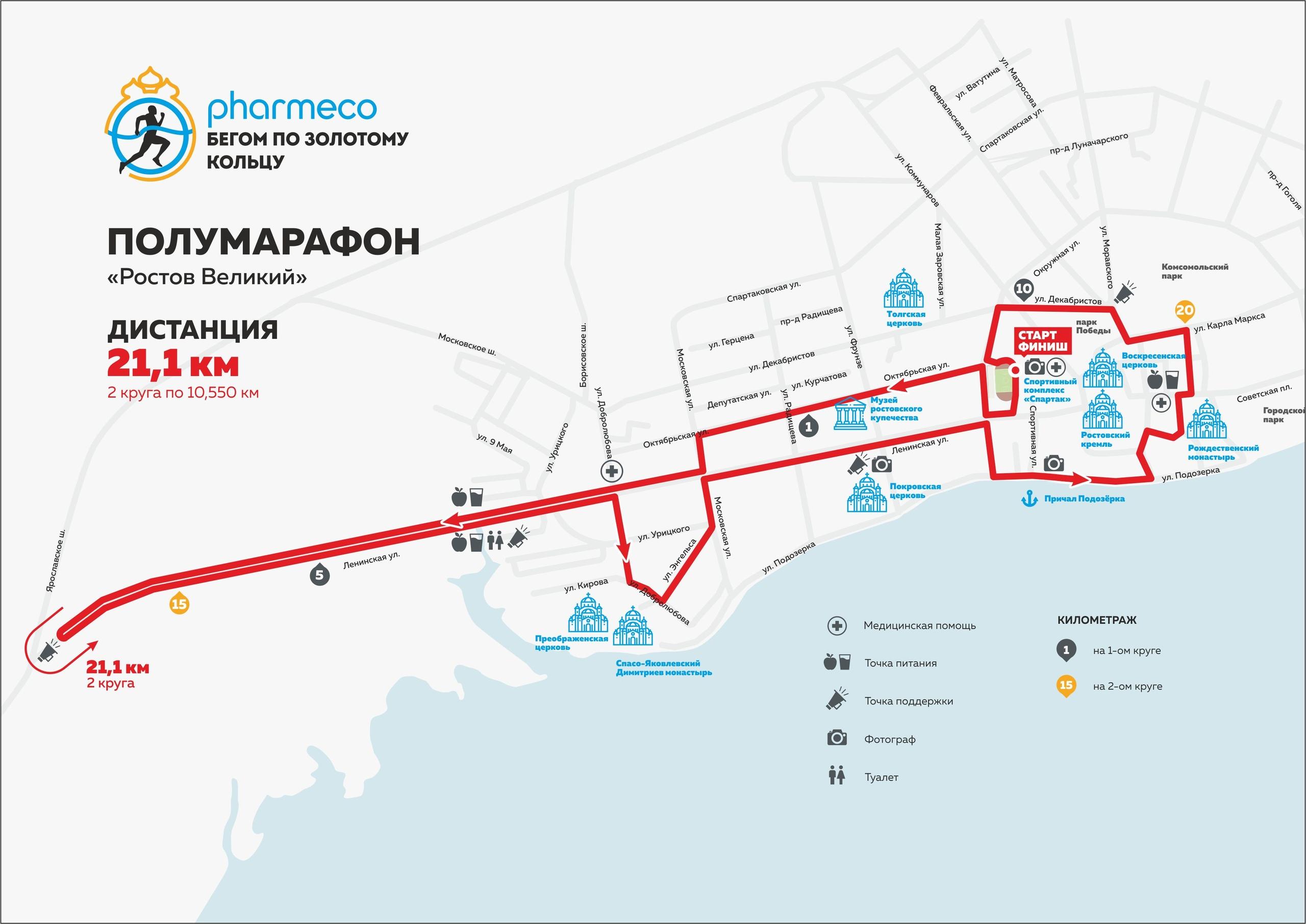 21,1 км. Полумарафон Ростов Великий 2019