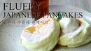{SUNDAY BRUNCH} Fluffy Japanese Pancake(Souffle Pancake)| 폭신한일본식 수플레 팬케이크 | California Kitchen |캘리키친