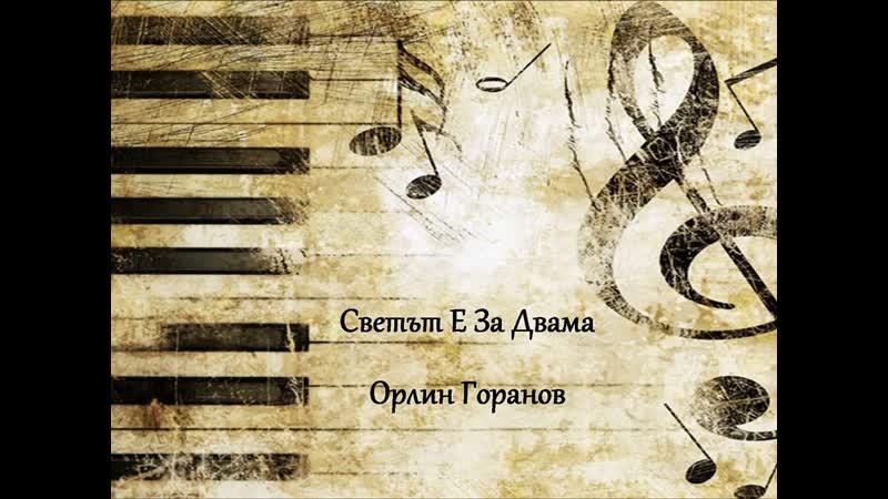 Орлин Горанов - Светът е за двама(караоке)