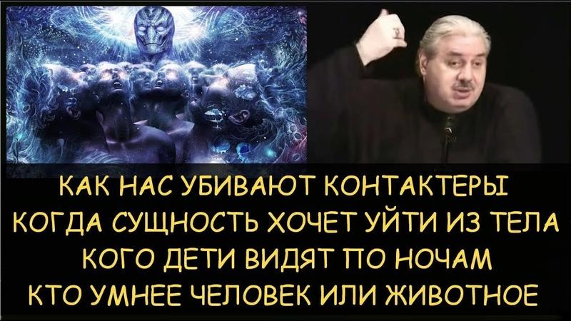 Н Левашов Как нас убивают контактеры Когда сущность хочет уйти из тела Что видят дети по ночам