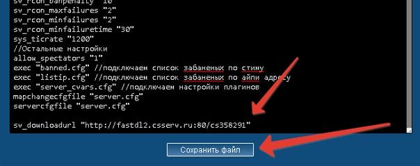 FASTDL - Быстрая Загрузка. Не работает? CS/CSS/CSGO, изображение №5