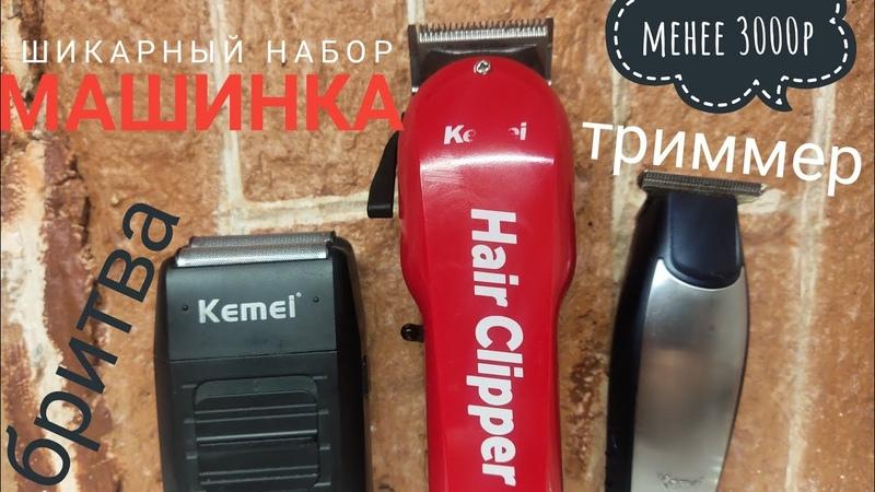 Набор юного БАРБЕРА всё что необходимо для полноценной работы мужским парикмахером до 3000 рублей