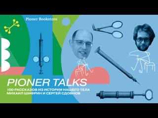 Pioner Talks с Михаилом Шифриным: карательная психиатрия, Солженицын, первая операция по смене пола в СССР