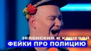 Лучшие приколы про ПОЛИЦИЮ с Зеленским! Засмеялся подписался РЖАКА Квартал 95 лучшее