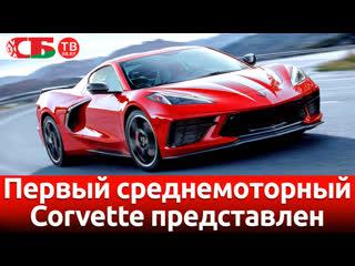 Первый среднемоторный Corvette представлен   видео обзор авто новостей