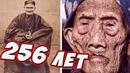 256 летний КИТАЕЦ на СМЕРТНОМ Одре ОТКРЫЛ МИРУ Тайны ДОЛГОЛЕТИЯ