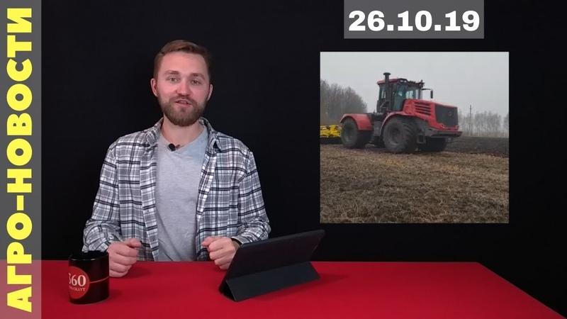 АГРО НОВОСТИ360 Протесты фермеров в Германии и запуск бороны Bednar Atlas 26 10 2019