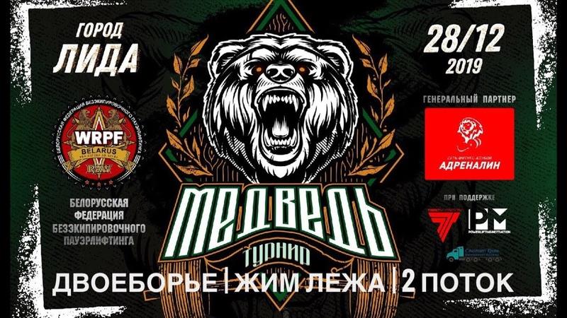 Турнир Медведь Двоеборье Жим лежа 2 поток 28 12 2019 Лида