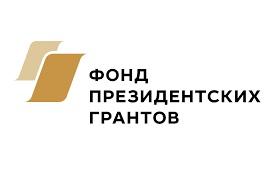 Стартовал второй конкурс президентских грантов 2020 года, изображение №1
