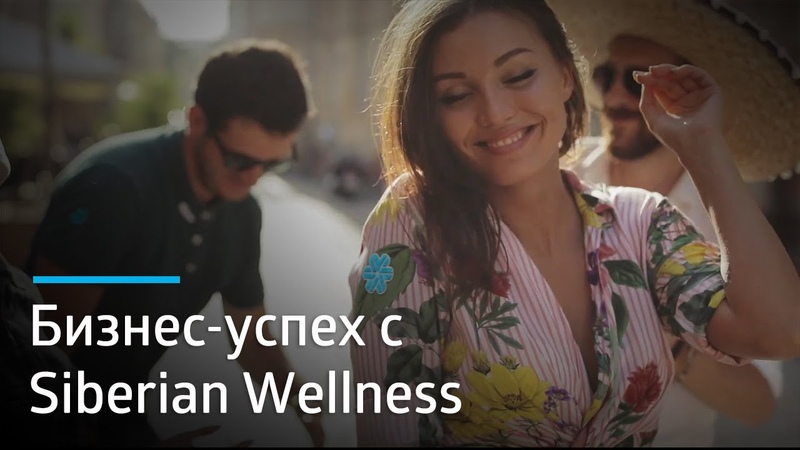 Бизнес успех с Siberian Wellness