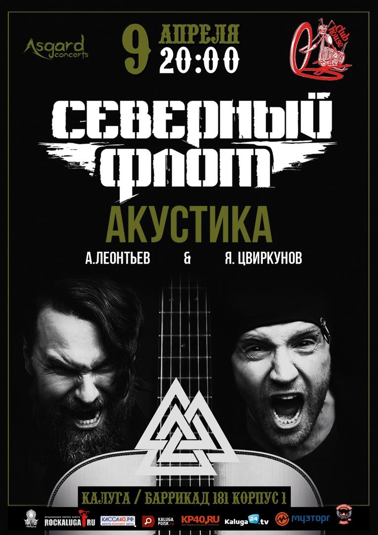Афиша Калуга 09.04 - СЕВЕРНЫЙ ФЛОТ (акустика) / Калуга