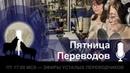 Пятница Переводов 10: Николай Разгуляев, Швайко Ярослав, День франкофонии, Технический перевод