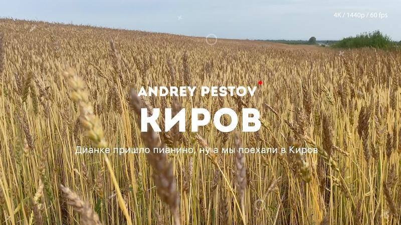 VLOG поездка в Киров