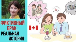 ФИКТИВНЫЙ БРАК в Канаде🇨🇦: реальная история. Вы уже в Канаде? Не знакомьтесь с кем попало.