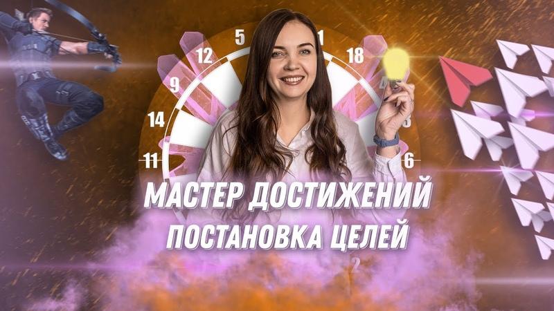 ДВИК МАСТЕР ДОСТИЖЕНИЙ Серия 2 Постановка целей Планирование