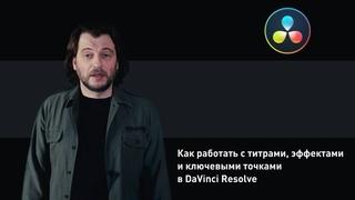 Как работать с титрами, эффектами и ключевыми точками в DaVinci Resolve