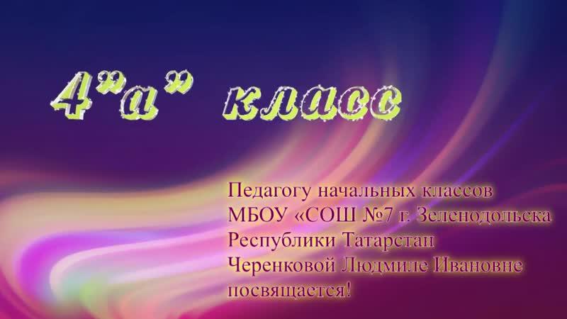Выпускной 4 А класс, 2020 г. МБОУ СОШ №7 ЗМР РТ, (текст Лилия Туманова)