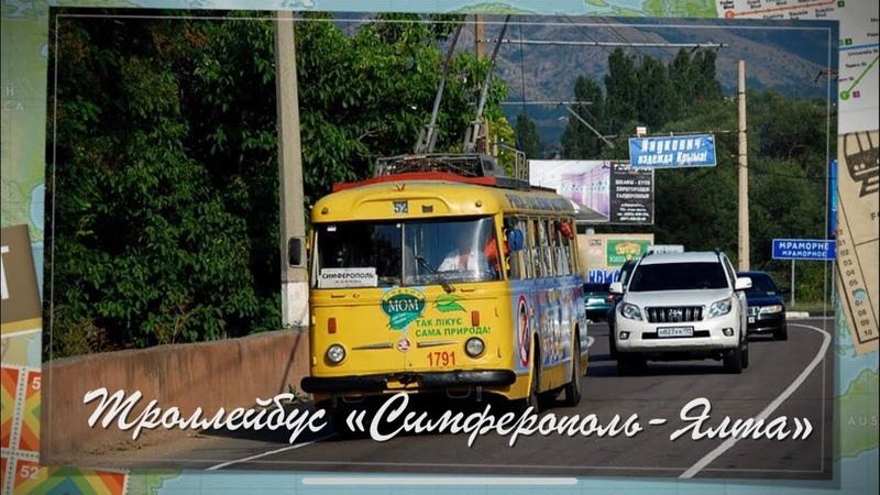 Самый длинный троллейбусный маршрут в мире Симферополь Ялта Crimean trolleybus
