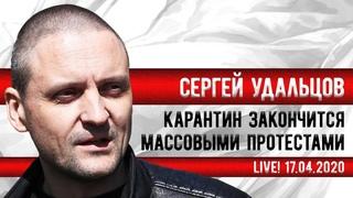 LIVE! Сергей Удальцов: Карантин закончится массовыми протестами.