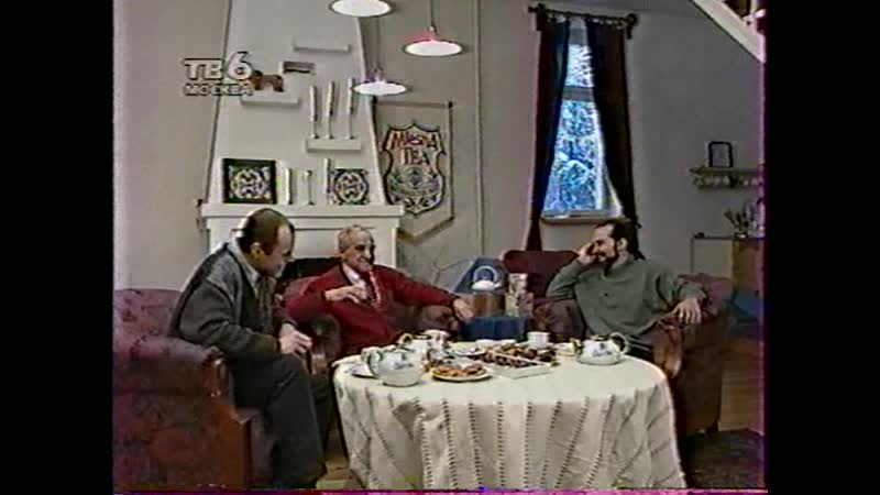Чай-клуб (З. Гердт, А. Кортнев, В. Шендерович) (1996)
