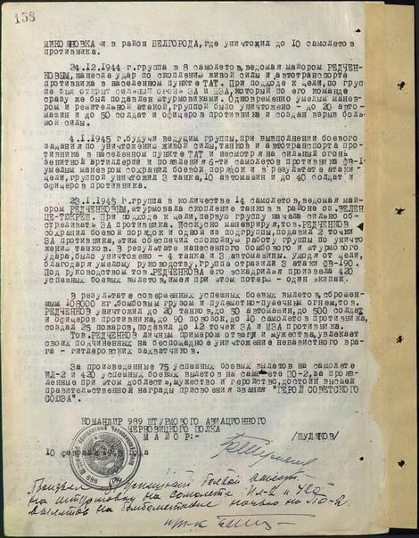 Герой Советского Союза Редченков П.С., изображение №5