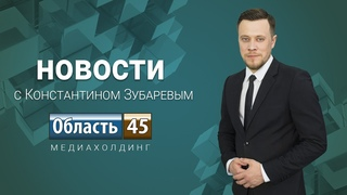Новые пути развития экономики Зауралья и рассказ ветерана о боях Великой Отечественной