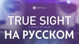 Русская озвучка True Sight ti9 The International 2019 Finals / Финал ТРУ САЙТ Yeldos