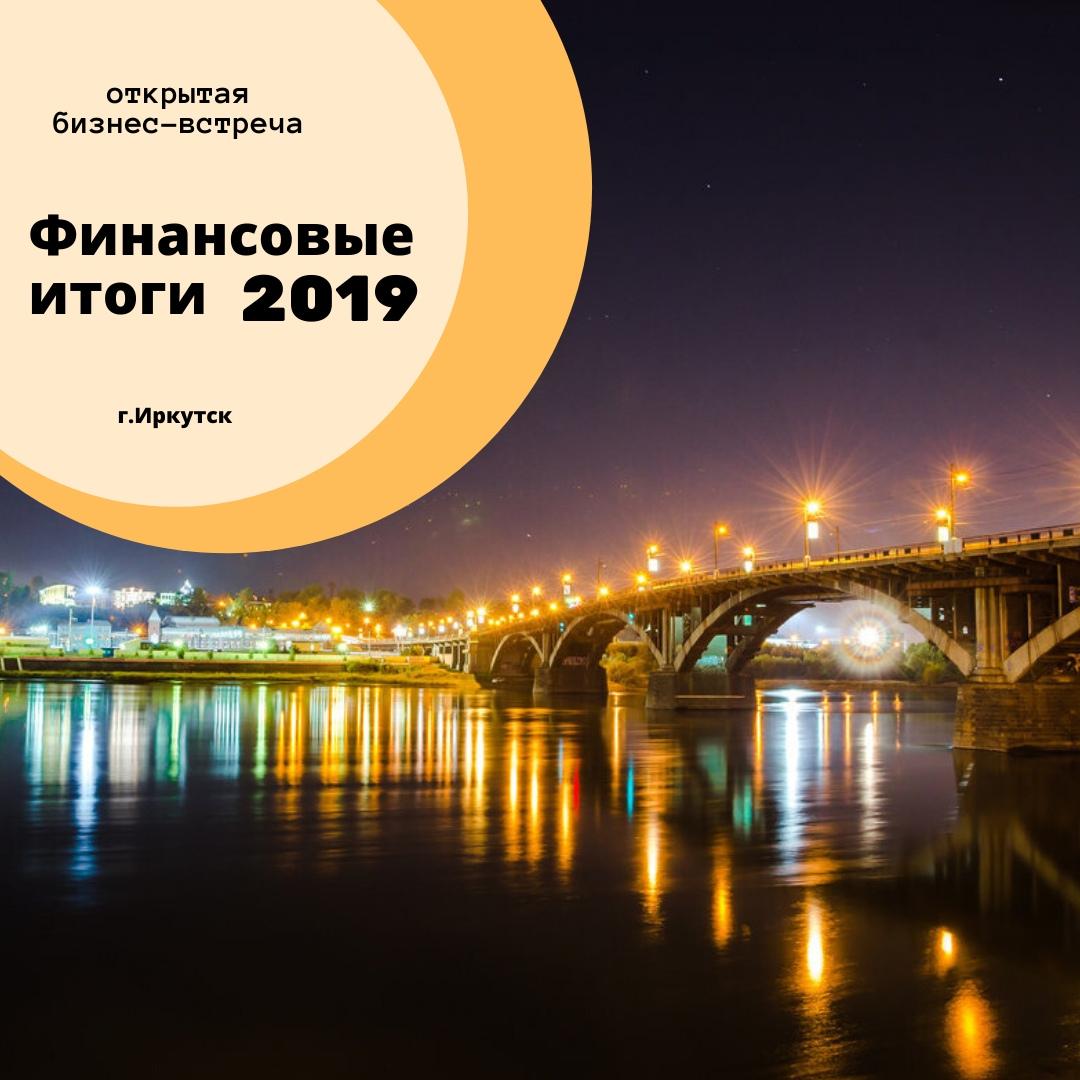 Афиша Финансовые итоги года 2019/2020 Иркутск ББЦ