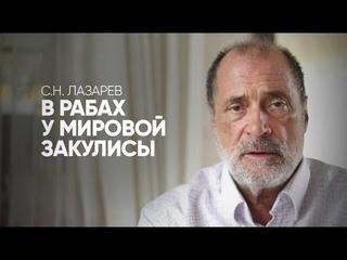Лазарев С.Н. - Как бороться с мировым правительством, и вместе с ним с унынием, отчаянием и безысходностью