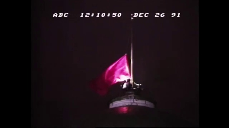 SOVIET ANTHEM - Gorbachev resignation and the last day of the USSR 1991 (ABC's Nightline)