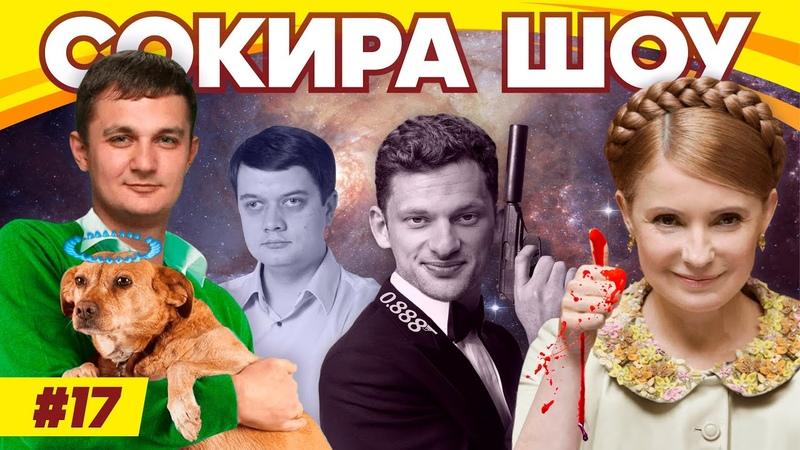 Сокира Шоу 17 Мова для комедій СБУ 1 1 Земля та кров Агент 0 888