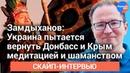 Рамиль Замдыханов: даже Сергей Гармаш не вернёт Донбасс