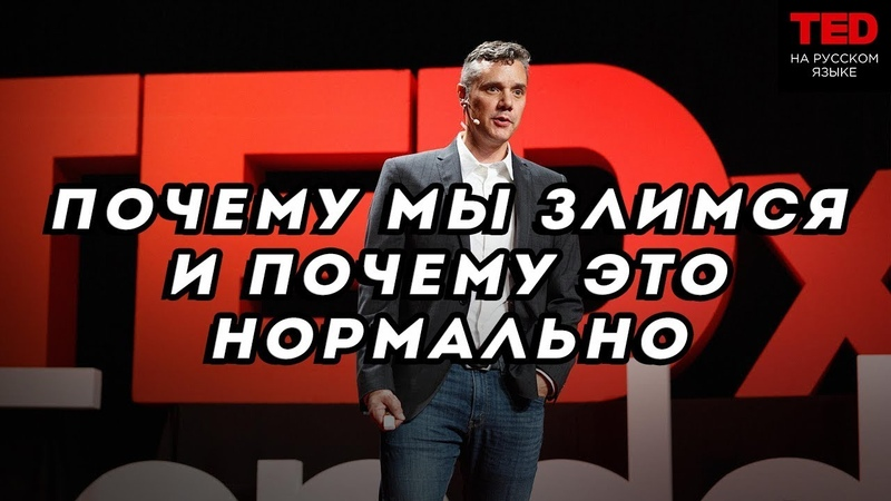ПОЧЕМУ МЫ ЗЛИМСЯ — И ПОЧЕМУ ЭТО НОРМАЛЬНО / Райан Мартин / TED на русском