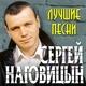 Сергей Наговицын - Воля (kibergrad.com)