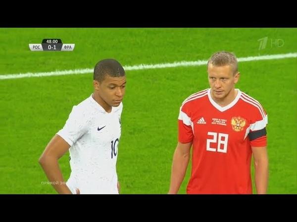 (HD) Россия vs Франция 27.03.2018 Russia - France