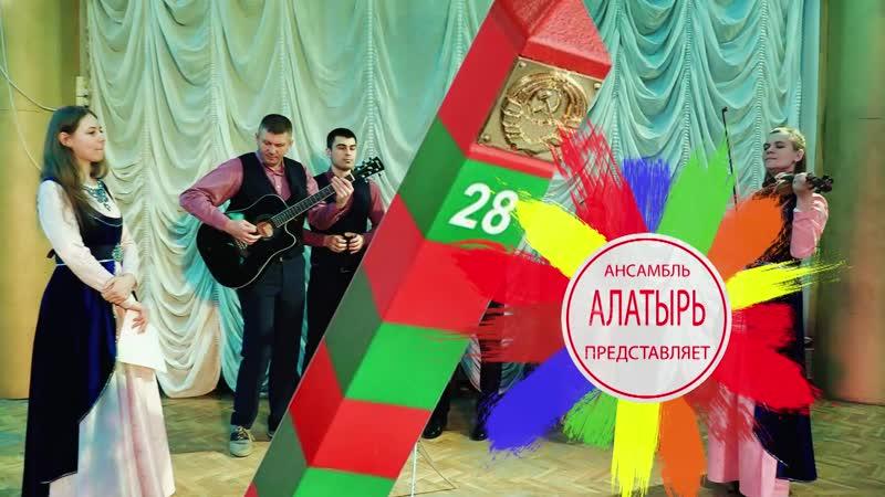Алатырь - Нейтральная полоса В. Высоцкий Cover