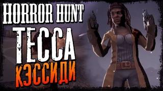 😲 Horror Hunt (Deadrite Hunt) | УМЕЛАЯ ВОРОВКА ТЕССА КЭССИДИ