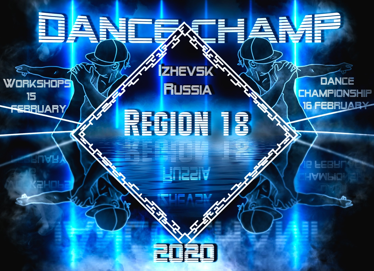 """Афиша Ижевск Region 18 Dance Champ """"R18DC"""" 15-16 февраля 2020"""