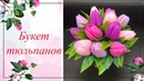 Букет из тюльпанов от Марии Изоновой. Мыловарение /Soap.