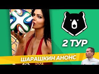 СКАНДАЛЫ, ИНТРИГИ, РАССЛЕДОВАНИЯ РПЛ // Шарашкин анонс 2 тур