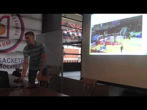 Скаутинг Илья Путенко арбитр ФИБА Презентация