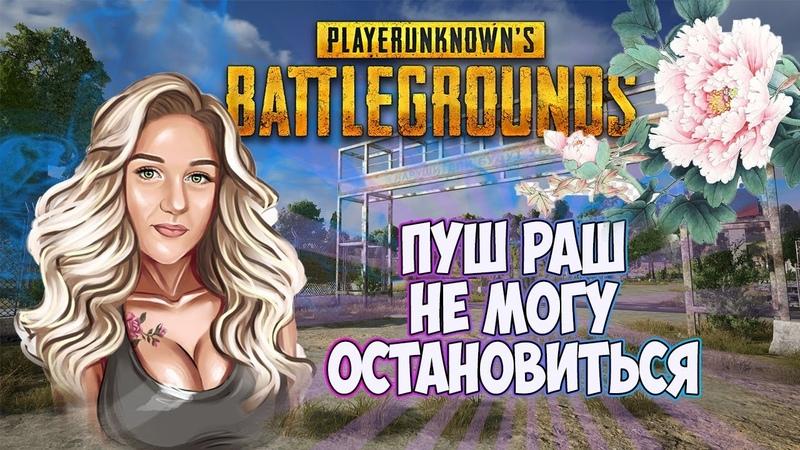 ⚡ПУБГ ФОРЕВА⚡1440⚡PUBG PC PlayerUnknown's Battlegrounds❗⚡ ПАБГ ПУБГ