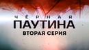 ЧЕРНАЯ ПАУТИНА 2 серия Детектив Мини-сериал