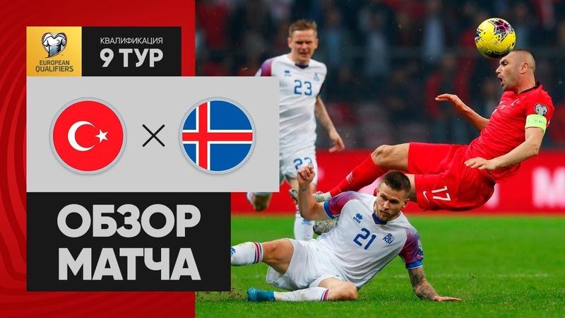 14.11.2019 Турция - Исландия - 0:0. Обзор отборочного матча Евро-2020